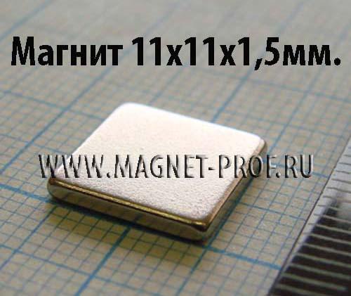 Неодимовый магнит пластина 11x11x1,5 мм., N33SH