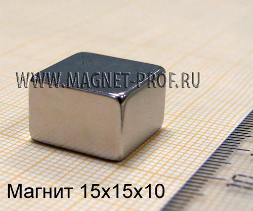 Неодимовый магнит пластина 15x15x10 мм., N35