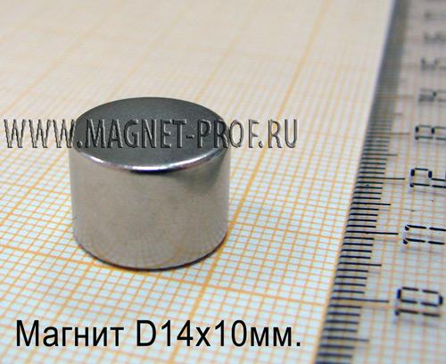 Неодимовый магнит диск 14х10 мм, N35