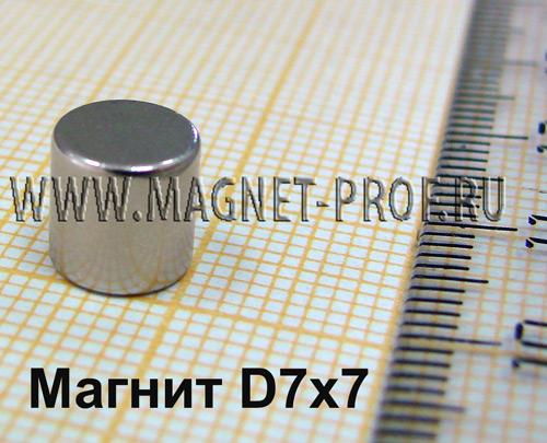 Неодимовый магнит диск D7x7 мм., N33