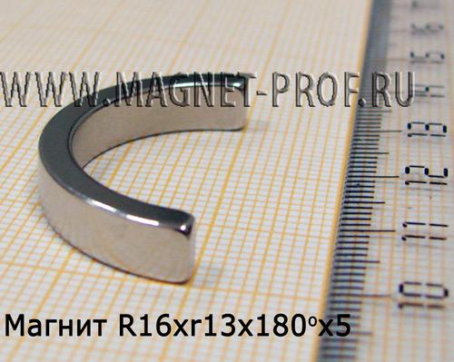 Магнит N33 R16xr13x180x5 (д R)
