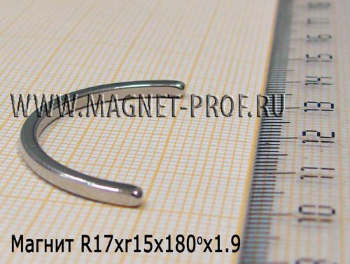 Магнит N33 R17xr15x180x1,9