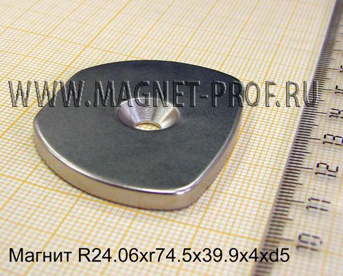 Магнит N33 R24,06хr74,5х39,9х4хd5мм.