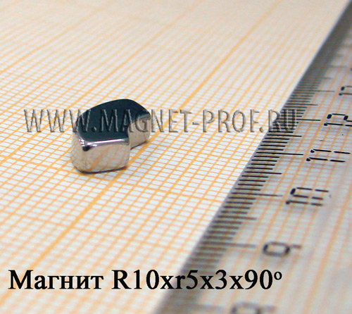Магнит N33 R10xr5x90x3 (диам)