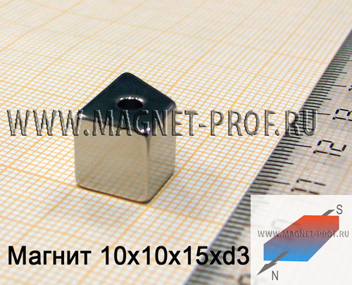 Магнит N33 10x10x15xd3мм.