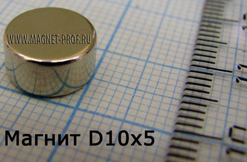 Неодимовый магнит диск  D10x5 мм., N45