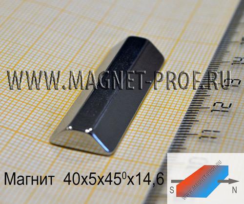 Магнит N38EH 40x5x45*x14,6мм.