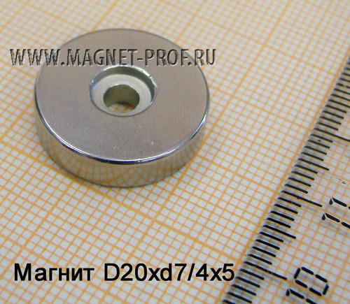 Неодимовый магнит D20xd7/4x5 (зенк.)