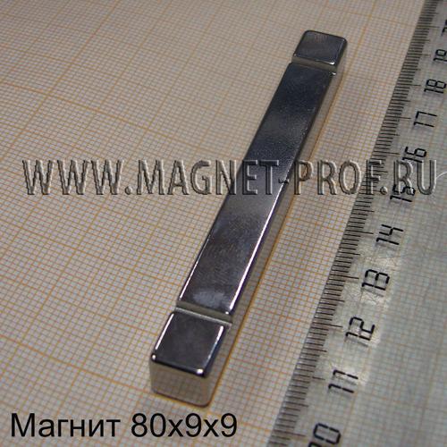 Магнит N45 80x9x9x2x2мм.