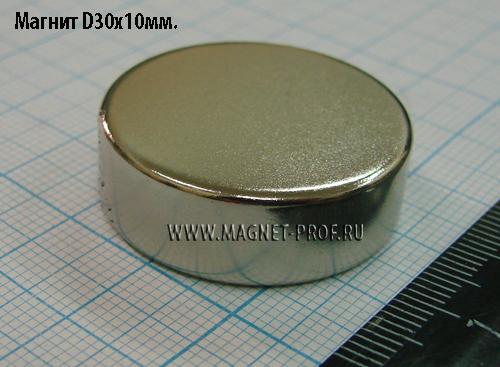 Неодимовый магнит диск D30x10 мм., N52
