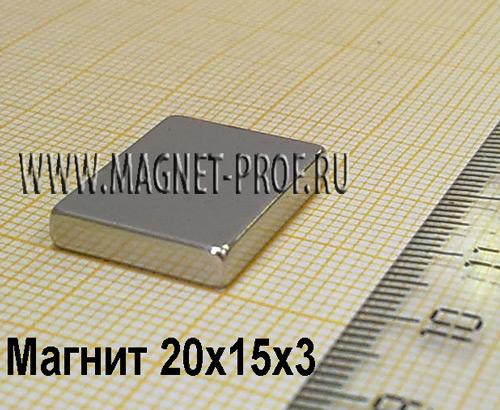 Неодимовый магнит пластина 20x15x3 мм., N52