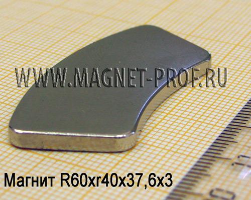 Магнит N52 R60xr40x37,6x3 диа