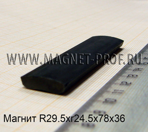 Магнит R29.5xr24.5x78x36диа
