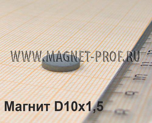 Магнит SmCo YX18 D10x1,5мм.