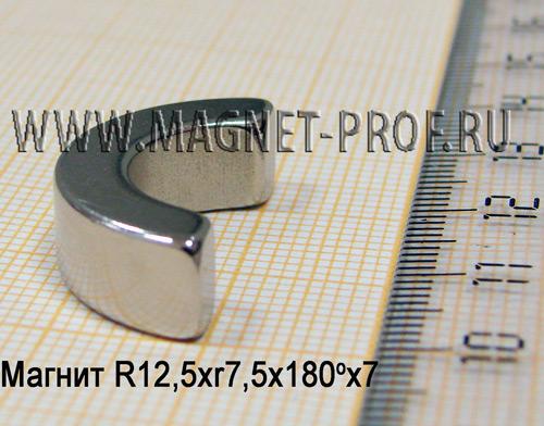 Магнит  N33 R12,5xr7,5x180x7