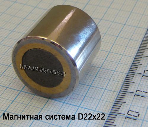 Магнитная система D22x22