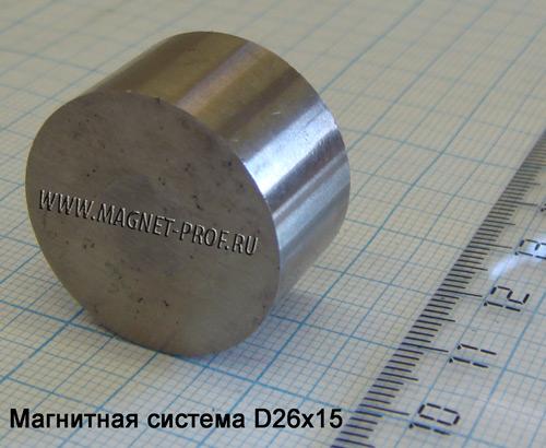 Магнитная система D26x15