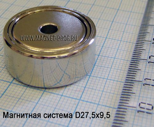 Магнитная система D27,5x9,5