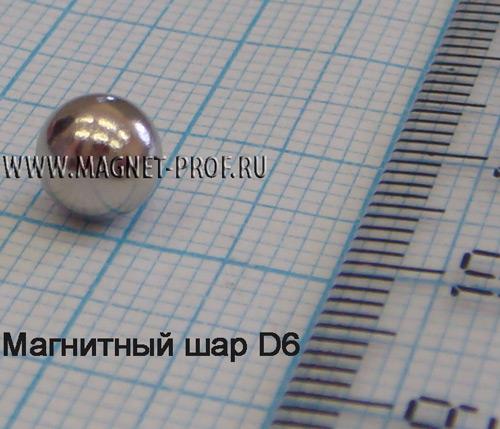 Магнитный шарик D6мм.