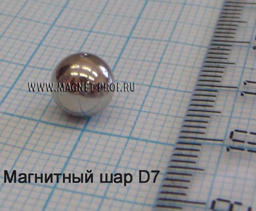 Магнитный шарик D7мм.