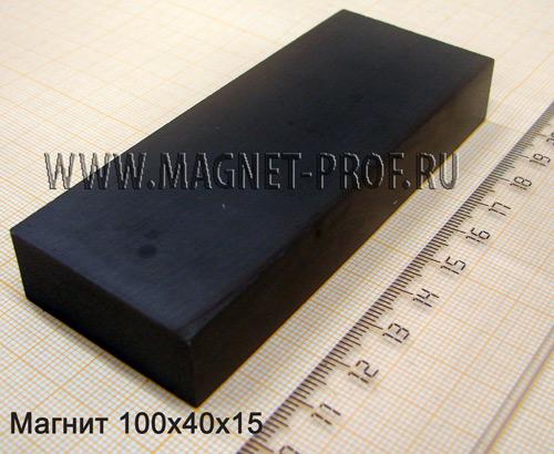 Ферритовый магнит пластина 100х40х15 мм
