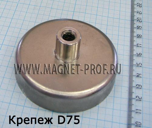 Магнитный держатель D75