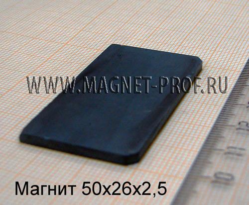 Ферритовый магнит пластина 50х26х2,5 мм
