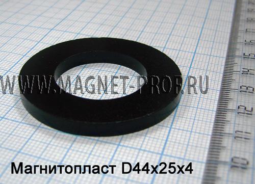 Магнитопласт D44xd25x4