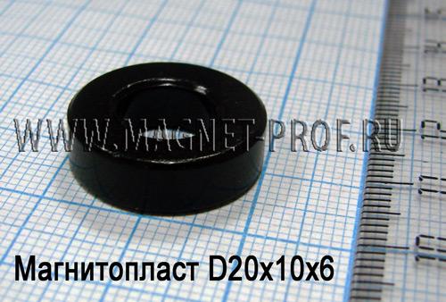 Магнитопласт D20xd10x6