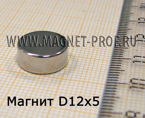 Неодимовый магнит диск D12x5 мм., N52