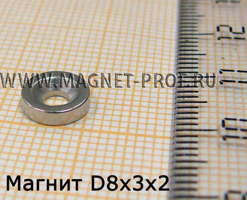 Неодимовый магнит кольцо D8xd3x2 , N35(зенк.)