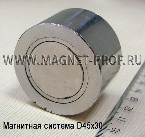Магнитная система D45x30