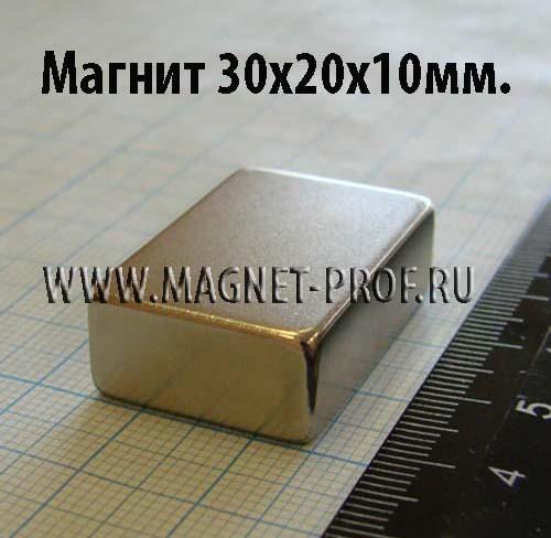 Неодимовый магнит пластина 30x20x10 мм., N35