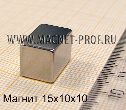 Неодимовый магнит пластина 15x10x10 мм., N45