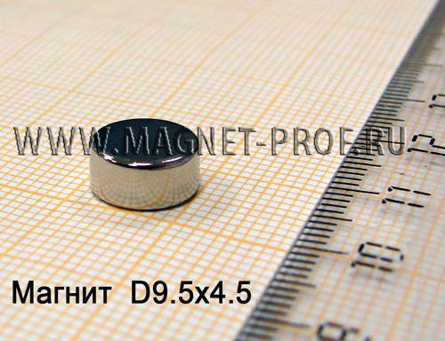 Неодимовый магнит диск D9,5x4,5 мм., N42