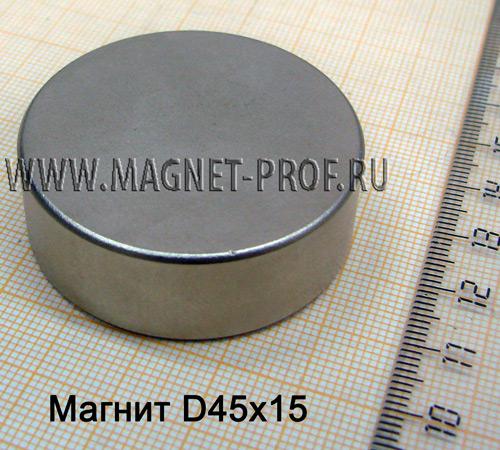 Неодимовый магнит диск D45х15 мм., N38