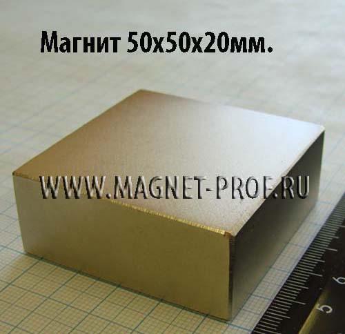 Неодимовый магнит пластина 50x50x20 мм., N35