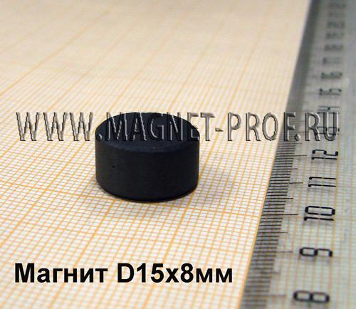 Ферритовый магнит Y30H1 D15x8мм.