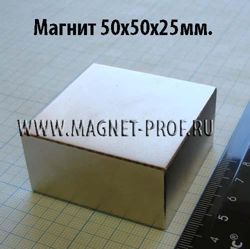 Неодимовый магнит пластина 50x50x25 мм., N45