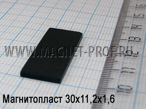 Магнитопласт 30x11.2x1.6