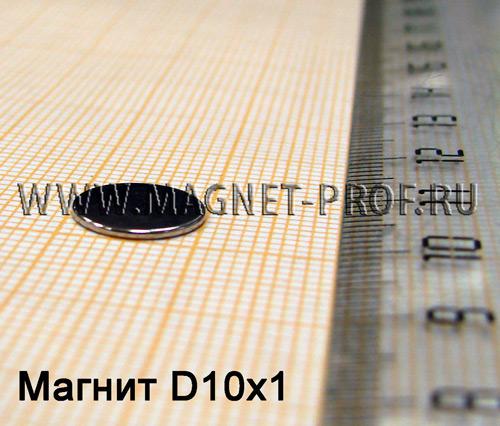 Неодимовый магнит диск D10x1 мм., N35