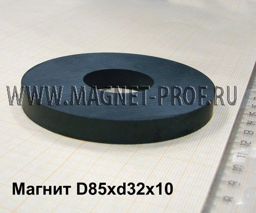 Ферритовый магнит Y30 D85xd32x10мм.