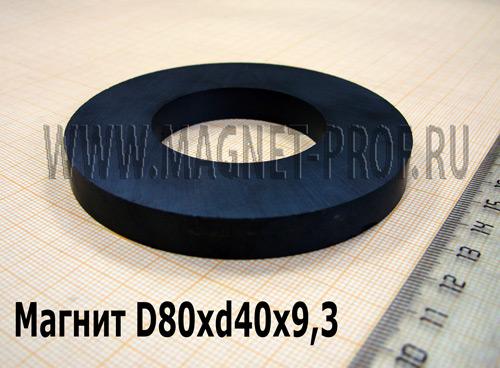 Ферритовый магнит Y35 D80xd40x9,3мм.