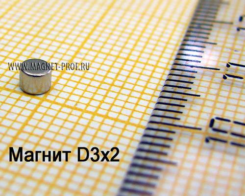 Неодимовый магнит диск D3x2 мм., N35