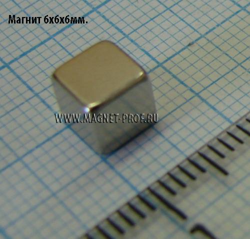 Неодимовый магнит куб 6x6x6 мм., N35