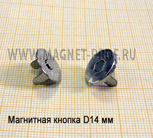 Магнитная кнопка D14 мм