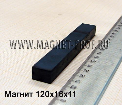 Ферритовый магнит Y30 120x16x11мм.