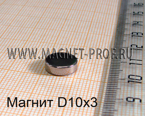 Неодимовый магнит диск D10x3 мм., N35
