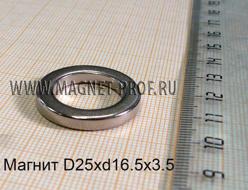Неодимовый магнит D25xd16,5x3,5 мм., N33