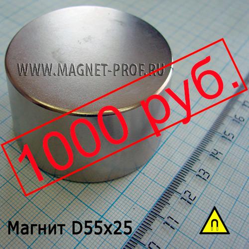 Неодимовый магнит диск D55x25 мм., N33